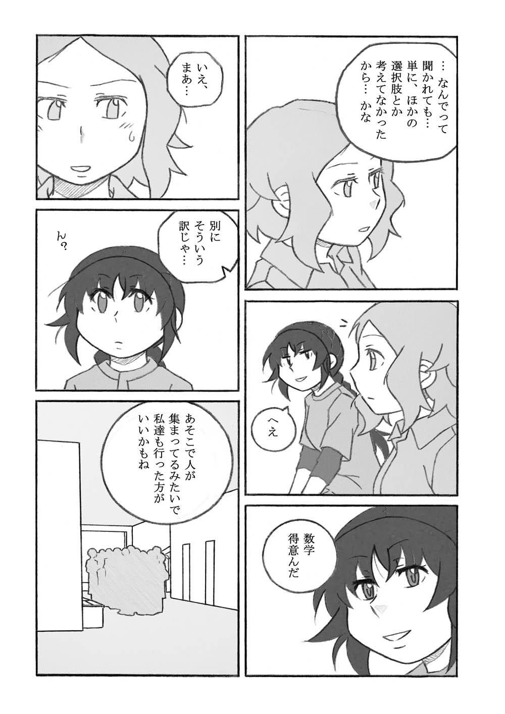 (実はちょっと嬉しかった)