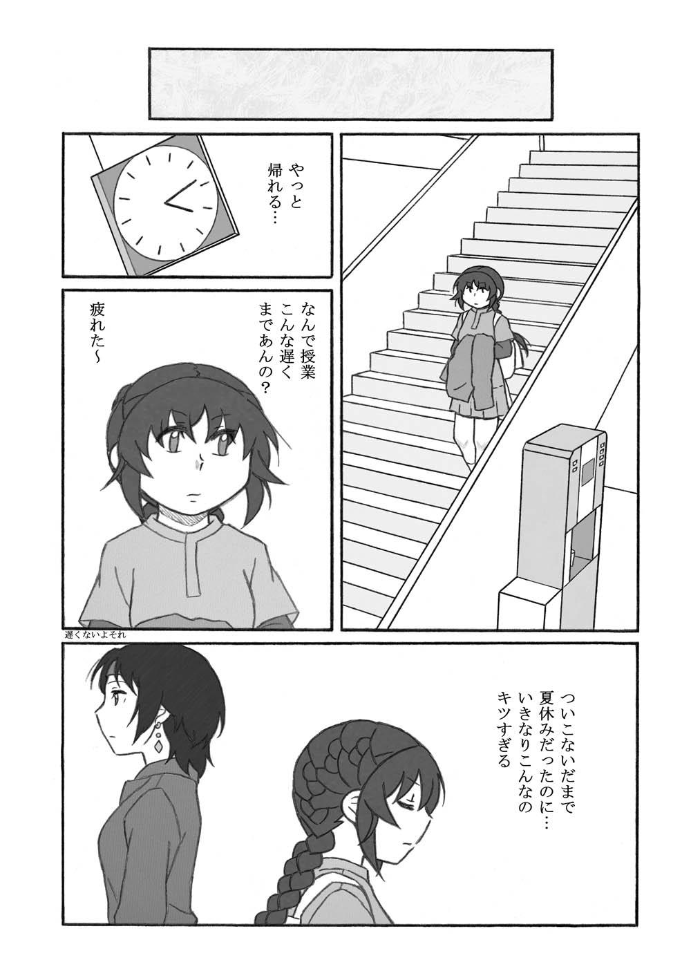 (例の販売機チラ見せ)