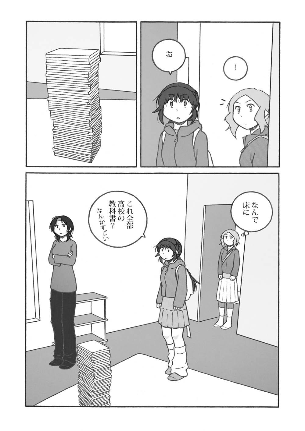 教科書の山
